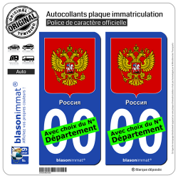 2 Autocollants plaque immatriculation Auto : Russie - Armoiries