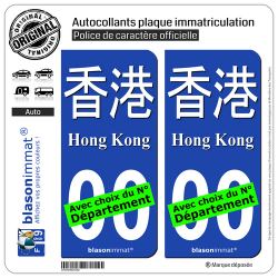 2 Autocollants plaque immatriculation Auto : Hong Kong